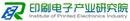 Changzhou Institute of Printed Electronics Industry